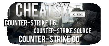 Скачать читы для того Counter-Strike 0.6, Counter-Strike Source, Counter-Strike GO